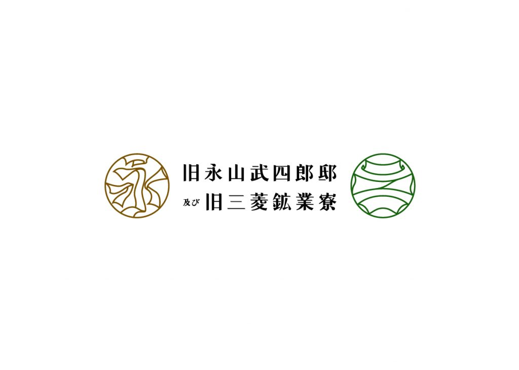 「旧永山邸修繕工事(9/17-10/17)」のサムネイル
